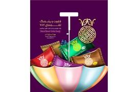 اعطای نمایندگی فعال جهت پخش پشمک وقاووت لقمه باروکش کاکائو و طعم دار برند 787