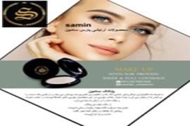 اعطای نمایندگی پخش محصولات آرایشی بهداشتی پارس سامین در سطح کشور