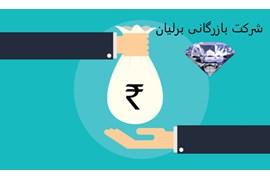 اعطای نمایندگی پرداخت سرمایه ملکی و آزاد