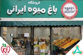 اعطای نمایندگی فروشگاه زنجیره ای باغ میوه ایرانی (گروه شرکت های گلرنگ) ، صنعت میوه کوروش