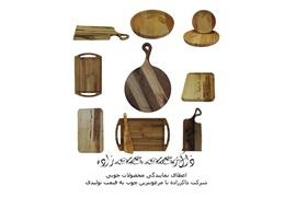 اعطای نمایندگی وسایل چوبی آشپزخانه