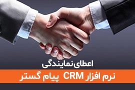 جذب نماینده فروش نرم افزار جامع و یکپارچه CRM پیام گستر