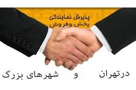 نماینده فروش و پخش مواد غذایی در تمام شهرهای ایران