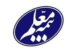 اعطای نمایندگی بیمه معلم (سرپرستی شرق استان تهران) بدون نیاز به دفتر و سرمایه اولیه