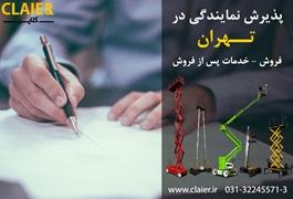 پذیرش نمایندگی فروش و خدمات پس از فروش در تهران و حومه شرکت آسمان ماشین آسیا