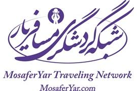 جذب نماینده فعال در پروژه گردشگری ملی، مسافر یار