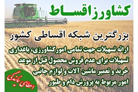 اعطای نمایندگی تجهیزات و ادوات کشاورزی ( کود، سم و غیره ) با امکان اعطای وام