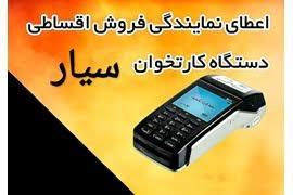 اعطای نمایندگی فروش اقساطی کالا و تامین سرمایه بازرگانی پارس (پرداخت الکترونیک و دستگاه کارتخوان)