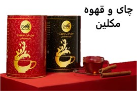 اعطای نمایندگی فروش و پخش چای مکلین با امکان خرید اعتباری و تسهیلات ویژه