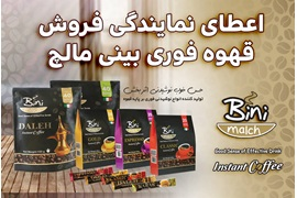 اعطای نمایندگی فروش و پخش قهوه فوری بینی مالچ