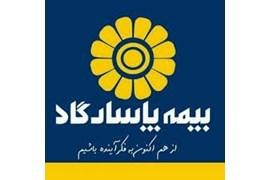 اعطای نمایندگی بیمه پاسارگاد کد 3424 (استان های بوشهر و فارس)