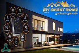 اعطای نمایندگی سیستم هوشمند سازی ساختمان خانه هوشمند من با آموزش رایگان و درصد سود عالی