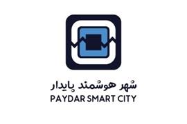 اعطای نمایندگی شهر هوشمند شبکه پایدار در سراسر کشور با آموزش رایگان