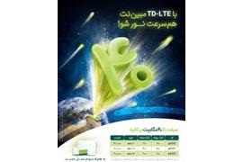 نمایندگی فروش سرویس های اینترنت TD-LTE شرکت ارتباطات مبین نت
