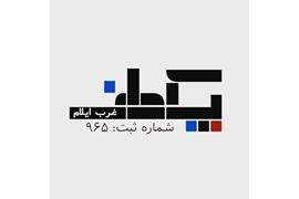اعطای نمایندگی انحصاری مواد شوینده پاکصاف غرب ایلام در سرتاسر ایران