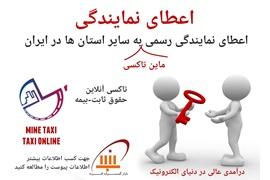 اعطائ نمایندگی ماین تاکسی به سایر استان ها
