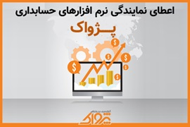 اعطای نمایندگی نرم افزارهای حسابداری تخصصی پژواک در سراسر کشور