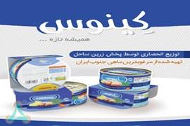 اعطای نمایندگی فروش تن ماهی کینوس صنایع غذایی مروارید زرین ساحل