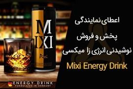 اعطای نمایندگی پخش و فروش مویرگی نوشیدنی انرژی زا میکسی (Mixi Energy Drink) ، کارن تجارت آپادانا