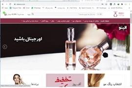 واگذاری فروشگاه اینترنتی محصولات آرایشی و بهداشتی الینو با مزایا عالی