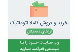 اعطای نمایندگی نرمافزار خرید و فروش اتوماتیک ارز دیجیتال (صرافی آنلاین)