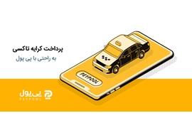 اعطای نمایندگی سامانه خدمات پرداخت آنلاین کرایه تاکسی (پی پول) با مزایا و شرایط عالی