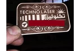 اعطای نمایندگی شرکت فنی مهندسی تکنو لیزر سازنده انواع زیر مانیتوری های چرمی