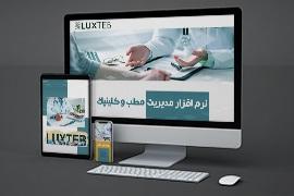 اعطای عاملیت فروش نرم افزار مدیریت مطب و کلینیک LUXTEB