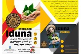 اعطای نمایندگی فروش مواد ضدعفونی کننده دست و سطوح شرکت ایدونا در سراسر کشور