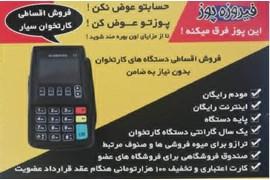 اعطای نمایندگی انحصاری و واگذاری دستگاه کارتخوان شرکت فیروزه فام البرز