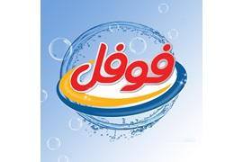 اعطای نمایندگی انحصاری و عاملیت فروش و پخش مواد شوینده بهداشتی فوفل در سراسر ایران
