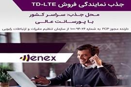 اعطای نمایندگی اینترنت وینکس TD-LTE , ADSL , VOIP با شرایط و مزایای فوق العاده