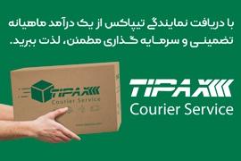 فراخوان اعطای امتیاز نمایندگی تیپاکس در استان های تهران، گلستان، یزد و هرمزگان