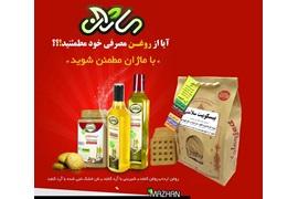 جذب نماینده فروش و پخش مواد غذایی اسوه در تمام شهرهای ایران
