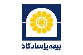 اعطای نمایندگی بیمه پاسارگاد  کد60553  در سراسر ایران