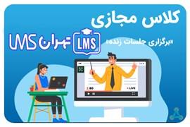 اعطای نمایندگی و عاملیت فروش تجهیزات بستر آموزش مجازی و سیستم های لابراتوار زبان، فرسا