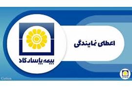 اعطای نمایندگی رسمی بیمه پاسارگاد 82645 با شرایط و درامد عالی
