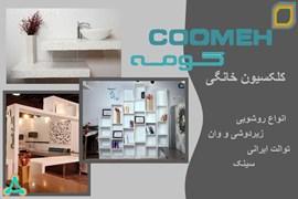 اعطای نمایندگی تجهیزات آشپزخانه و کابینت، کومه سبز آرمانی