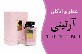 اعطای نمایندگی فروش عطر جیبی آرتینی با امکان خرید اعتباری