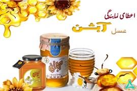اعطای نمایندگی فروش و پخش عسل های گیاهی و دارویی، آبشن
