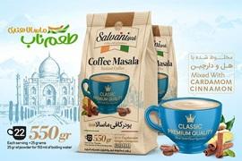 اعطای نمایندگی فروش و پخش قهوه و کاپوچینو سالوانیاک در سراسر کشور