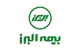 اعطای نمایندگی بیمه ( جنرال و عمر ) البرز در سراسر کشور با مزایا آموزش حرفه ای رایگان