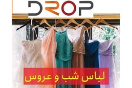اعطای نمایندگی فروش لباس شب و عروس DN