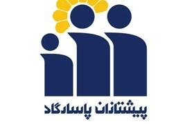 اعطای نمایندگی بیمه پاسارگاد (مشاور بیمه های زندگی)