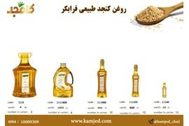 فروش روغن کنجد طبیعی کامجد به شرکت های بسته بندی مواد غذایی  بصورت بسته بندی و فله