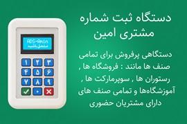 اعطای نمایندگی فروش دستگاه ثبت شماره مشتریان امین با شرایط عالی