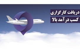اعطای کارگزاری فروش بلیط هواپیمای، آنتریپ