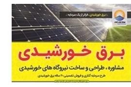 نماینده فروش نیروگاه برق خورشیدی تمامی استان های مرکزی و غرب کشور