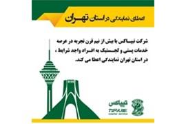 اعطای نمایندگی شرکت تیپاکس در استان تهران