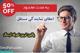 نمایندگی سامانه پیام کوتاه با تعرفه رقابتی !!